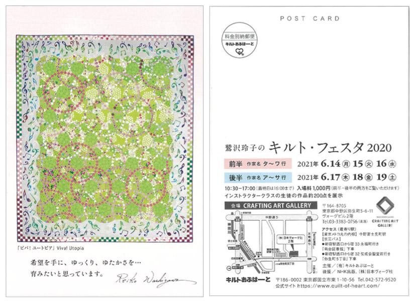 鷲沢玲子のキルト・フェスタ 2020