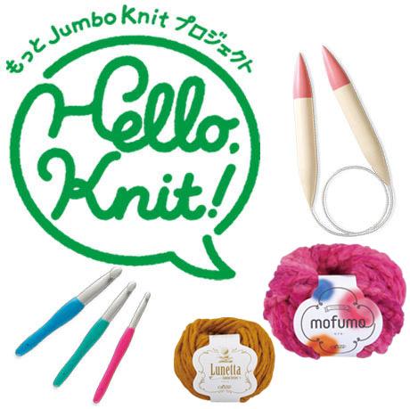 Hello, Knit ハローニット もっとJumbo Knitプロジェクト
